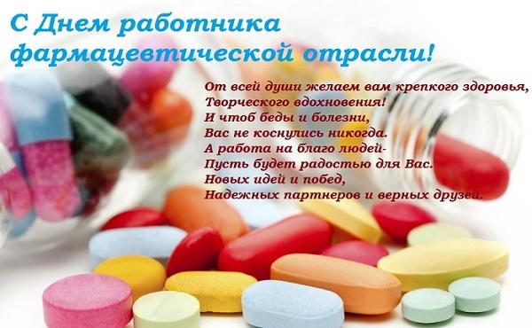 День фармацевта Украины 2020