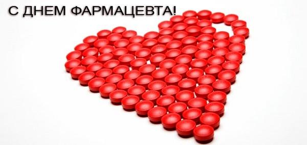 Поздравления с Днем фармацевта Украины картинки
