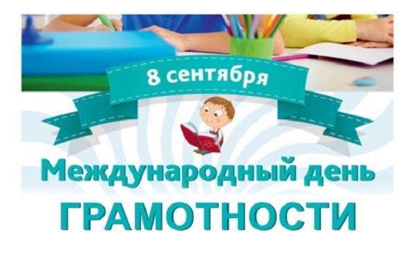 Поздравления с Днем грамотности 2020
