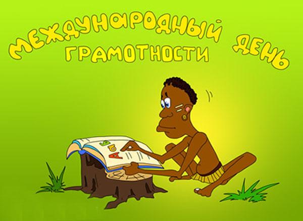 Поздравления с Международным Днем грамотности