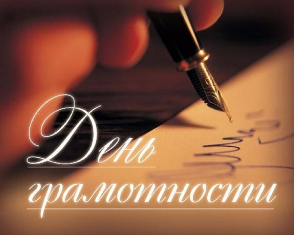 Поздравления в Международный день грамотности
