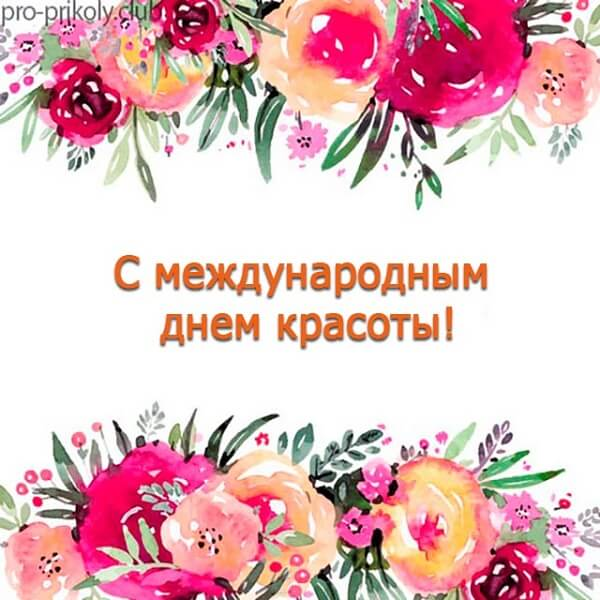Поздравления в Международный день красоты