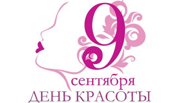 Международный день красоты 2020