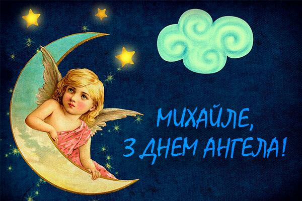 Іменини Михайла, привітання з Днем ангела Михайла
