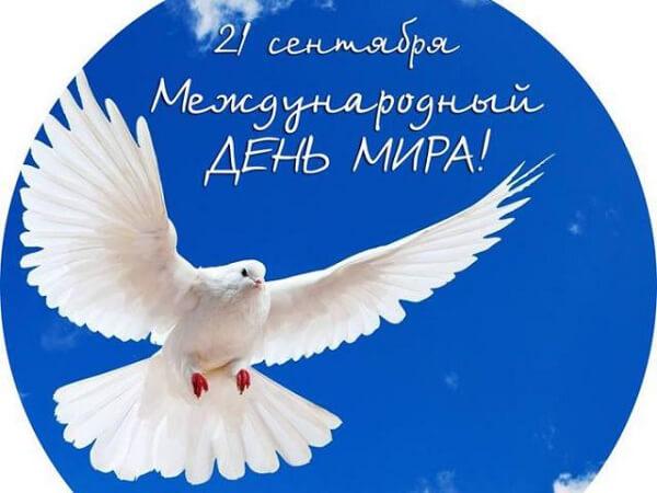 Поздравления с Днем мира