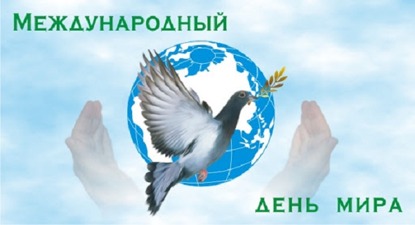 Поздравления с Днем мира картинки и открытки