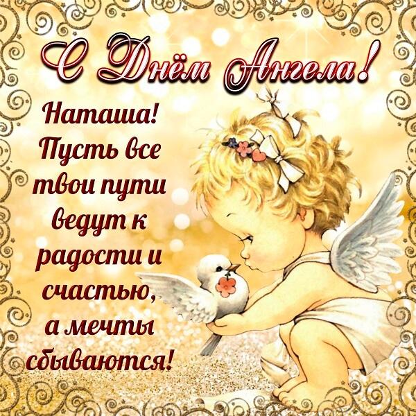 Поздравления с Днем ангела Натальи