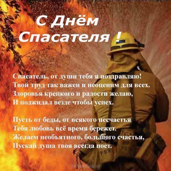 Поздравления с Днем спасателя Украины