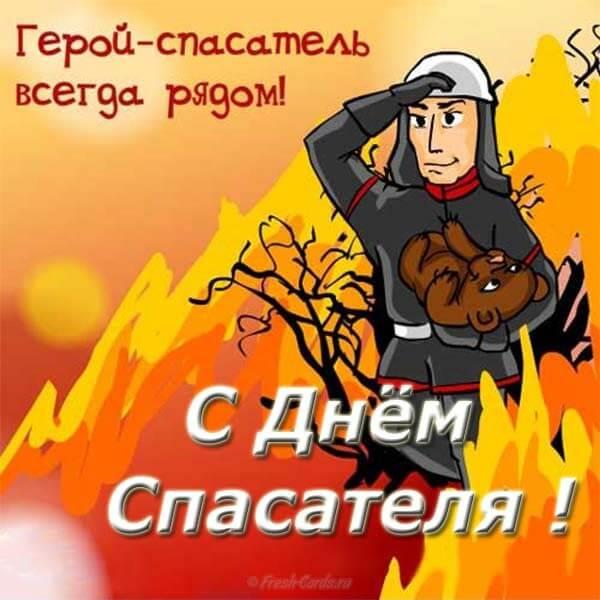 Поздравления с Днем спасателя Украины картинки