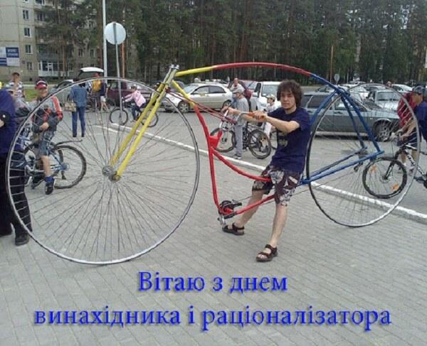 День винахідника і раціоналізатора України привітання
