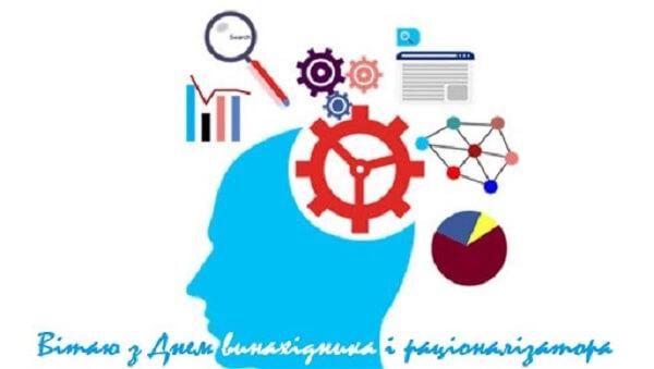 День винахідника України 2020