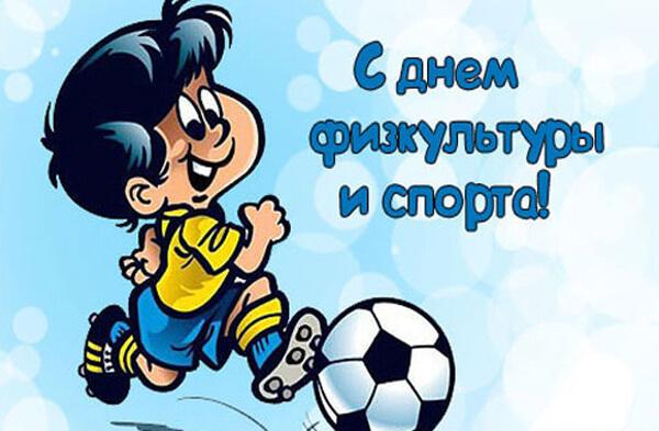 День работника физической культуры и спорта Украины