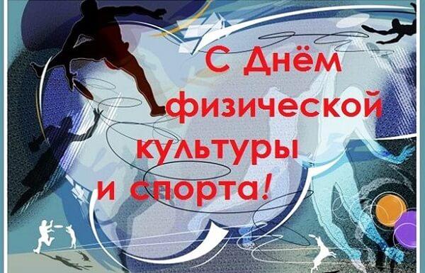 День работника физической культуры и спорта Украины 2020