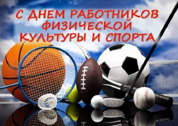 День работника физической культуры и спорта Украины поздравления