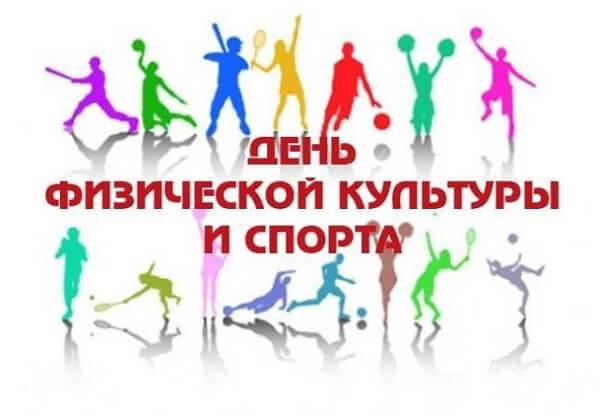 поздравления в День работника физической культуры и спорта Украины 2020