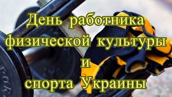поздравления с Днем работника физической культуры и спорта Украины