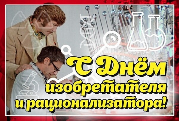 День изобретателя и рационализатора Украины
