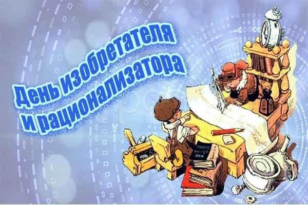 День изобретателя Украины