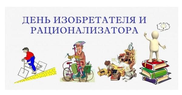 День изобретателя Украины 2020