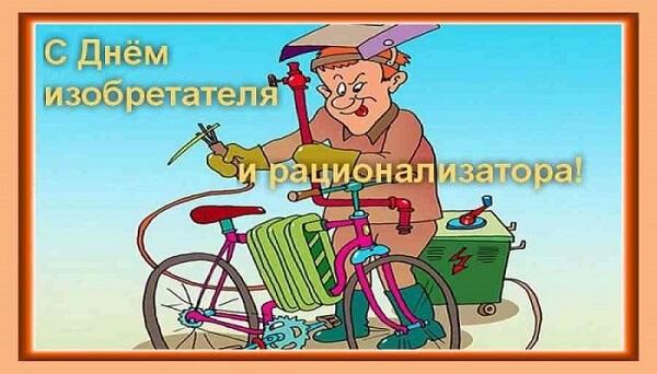 День изобретателя и рационализатора Украины 2020