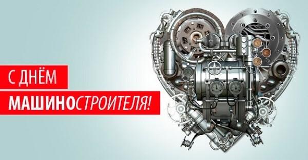 Поздравления с Днем машиностроителя 2020