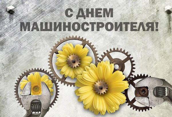 Поздравления с Днем машиностроителя стихи