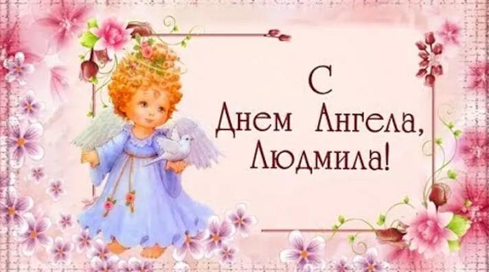 с днем ангела люда