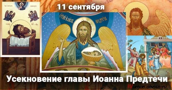 ioanna-11-sentyabrya-kartinki-pozdravleniya foto 6