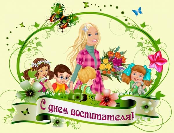 Поздравления в День воспитателя и дошкольного работника