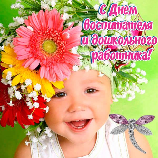 Поздравления в День воспитателя и дошкольного работника 2020