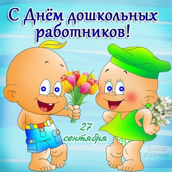Поздравления в День воспитателя и дошкольного работника - картинки, стихи, проза
