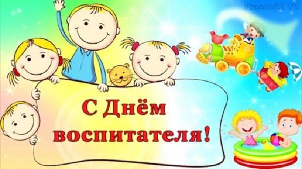 День воспитателя и дошкольного работника 2020