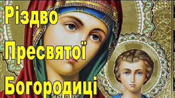 Привітання на Різдво Пресвятої Богородиці 2020