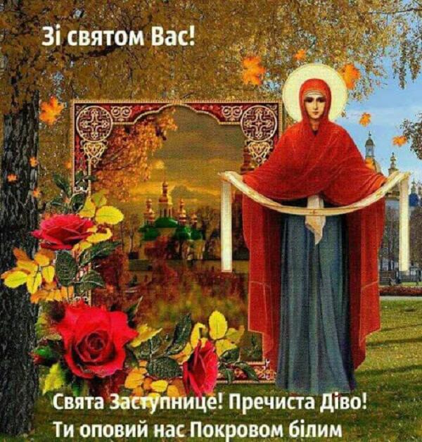Привітання на Різдво Пресвятої Богородиці картинки та листівки