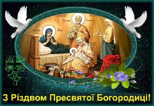 Привітання на Різдво Пресвятої Богородиці вірші
