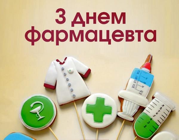 Привітання з Днем фармацевта України