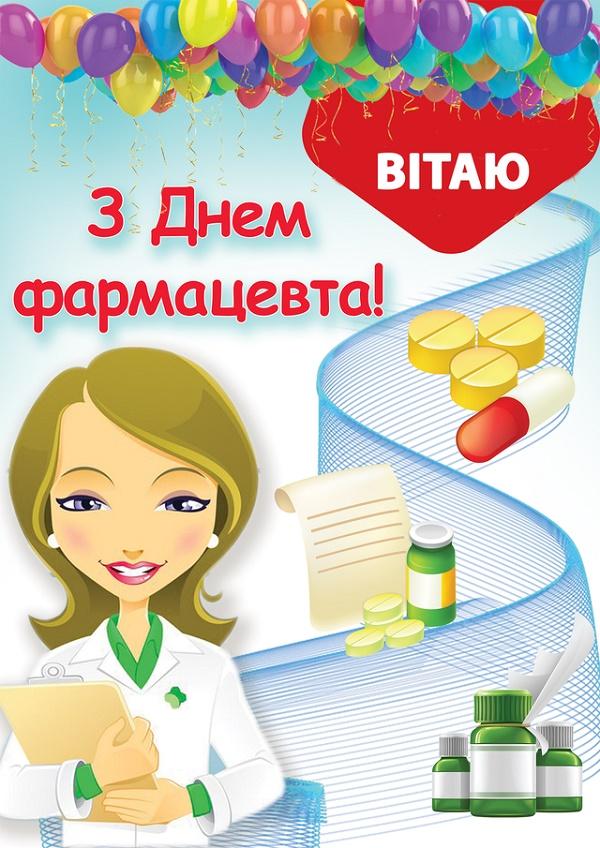 Привітання з Днем фармацевта України картинки
