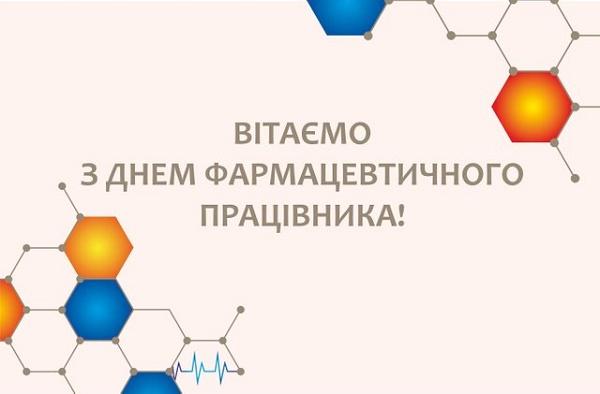 Привітання з Днем фармацевта України листівки