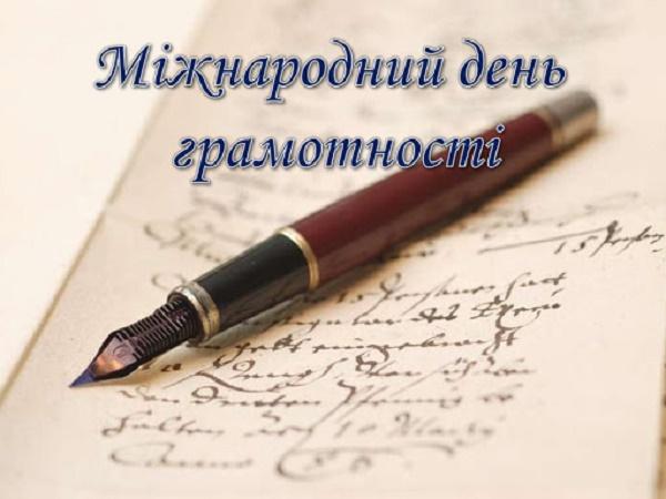 Привітання з Днем грамотності