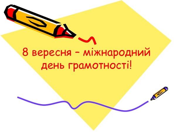 Привітання з Міжнародним Днем грамотності