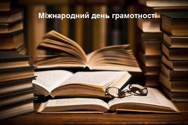 Привітання в Міжнародний день грамотності