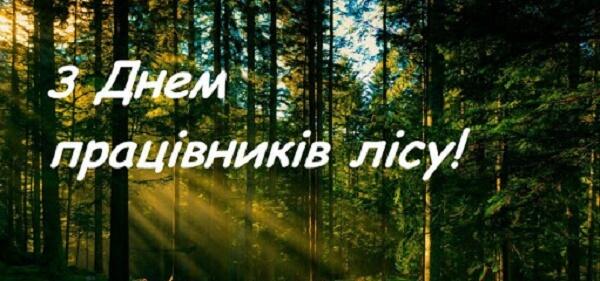 Привітання з Днем працівників лісу картинки