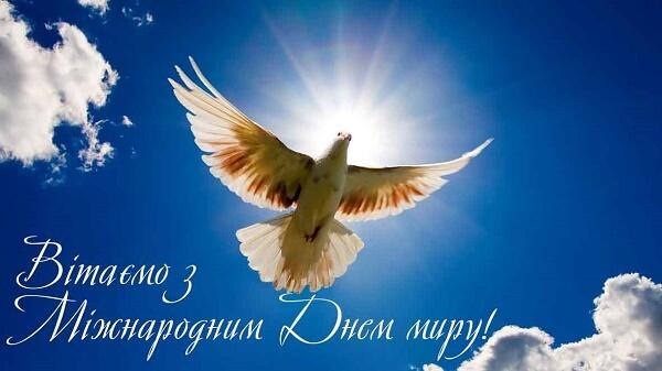 Привітання з Днем миру