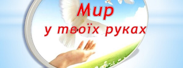 Привітання з Днем миру картинки та листівки