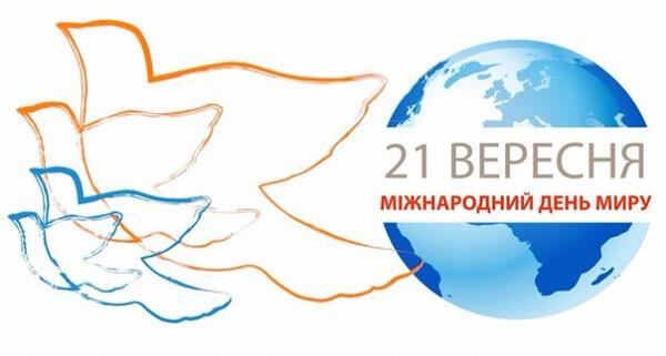 Привітання з Днем миру цікаві побажання