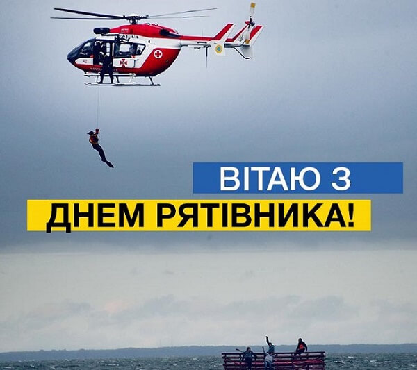 День рятівника України 2020