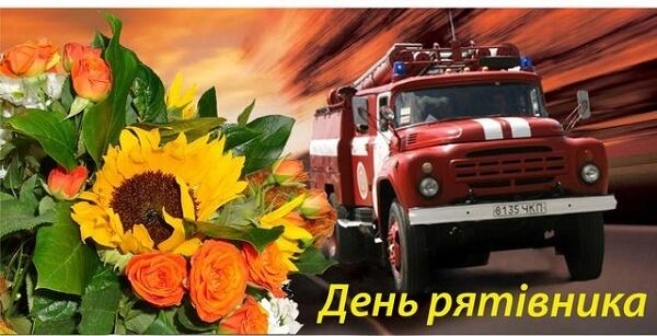 Привітання з Днем рятувальника України 2020