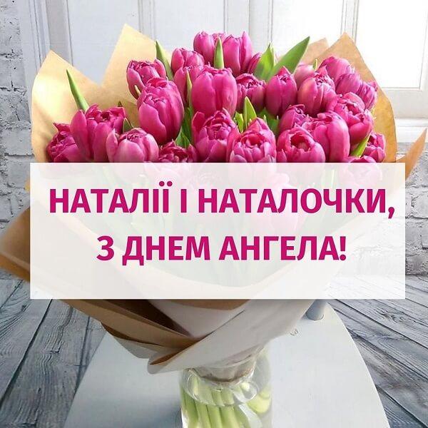 привітання в Наталин день