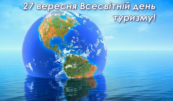 Всесвітній день туризму 2020