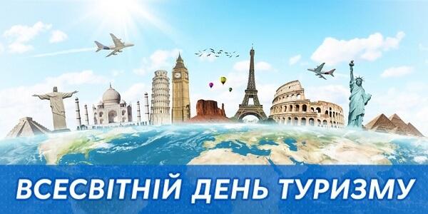 привітання з днем туризму 2020